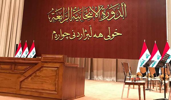 مجلس النواب الجديد يستأنف جلسته المفتوحة بنصاب غير مكتمل
