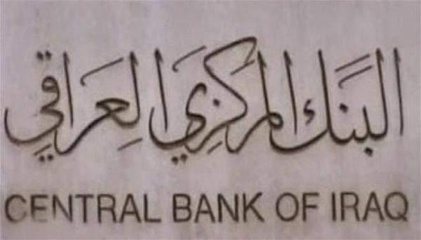 خروج البنك المركزي العراقي من قائمة عقوبات الاتحاد الاوربي