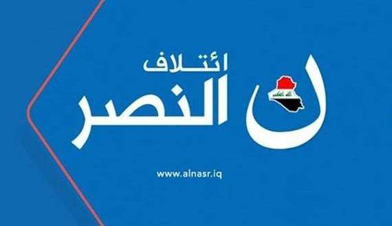 """تحالف النصر """"يدعو"""" إلى تسمية الكتلة الكبرى"""