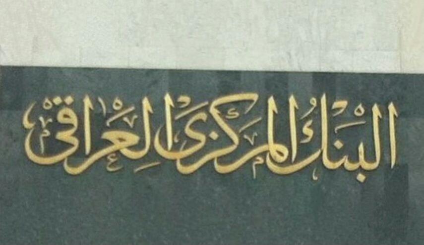 96 طناً رصيد البنك المركزي العراقي من الذهب