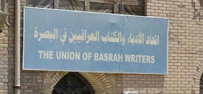اتحاد أدباء البصرة وملتقى ((الرواية العراقية … الراهن والتحولات))