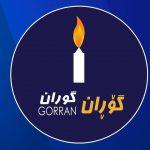 التغيير تتهم حزبي بارزاني وطالباني بالتنازل عن الحقوق الكردية