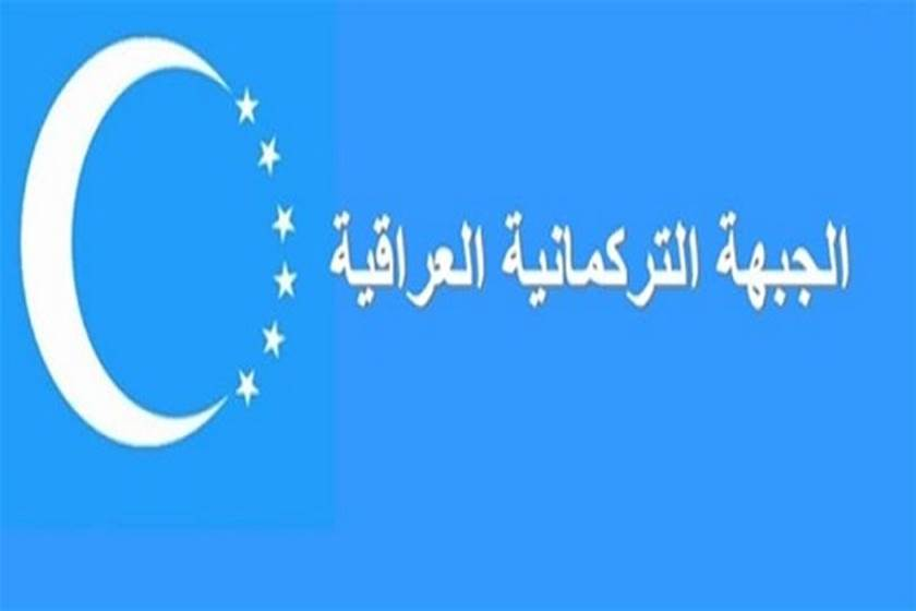 الجبهة التركمانية ترفض التوصيات الكردية بشأن كركوك