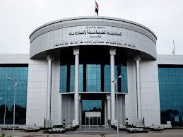 المحكمة الاتحادية:يجوز للبرلماني اشغال منصب تنفيذي