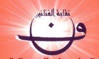 نقابة الفنانين العراقيين ..مركب إبداع في بحر متلاطم