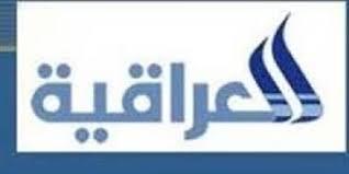 النطيحة والمتردية تدير القناة العراقية ؟!