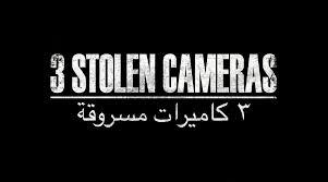 الخارجية المغربية تستدعي السفير العراقي للاحتجاج على عرض فيلم