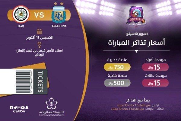 السعودية تطرح تذاكر مباراة الأرجنتين والعراق