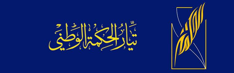 الحكمة:عبد المهدي سيعلن كابينته الوزارية خلال عشرة أيام