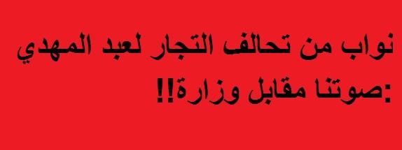 سائرون:انقلاب سياسي على عبد المهدي من قبل الفاسدين
