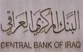 البنك المركزي:تسوية أرصدة المصارف فرعي أربيل والسليمانية