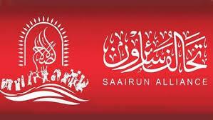 سائرون:أسماء المرشحين للحقائب الوزارية تتغير كل ساعتين