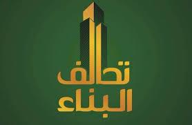 تحالف البناء:الثلاثاء المقبل موعد نهائي لإكمال كابينة عبد المهدي