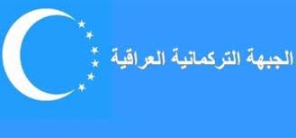 """الجبهة التركمانية ترفض تعيين """"مستقلين"""" في الحكومة على حسابهم"""