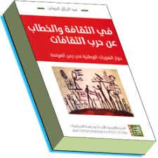 في الثقافة والخطاب عن حرب الثقافات».. مقاربة تحليلية ونقدية