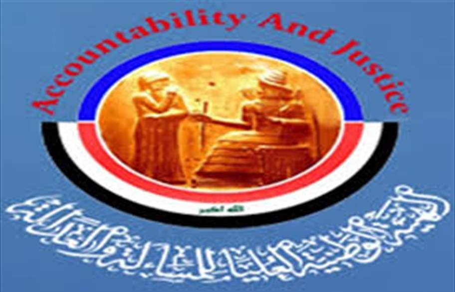 المساءلة والعدالة:تنفي شمول كابينة عبد المهدي باجراءاتها