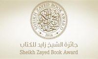العراقيان انعام كجه جي ونزار عبد الستار ضمن جائزة الشيخ زايد للكتاب