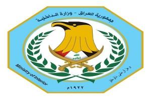 شعار جديد لوزارة الداخلية العراقية