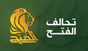 تحالف الفتح:لا تبديل على ما تبقى من أسماء كابينة عبد المهدي