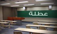 العطل لا تبني المجتمعات والدول..