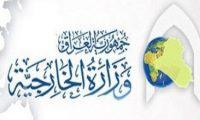 وزارة الخارجية العراقية بين الغيبة والغيبوب