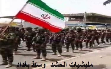 إيران تسعى لدعم الإرهاب في العراق لبقاء مليشيات الحشد