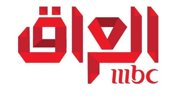 MBC العراق … أهلاً..