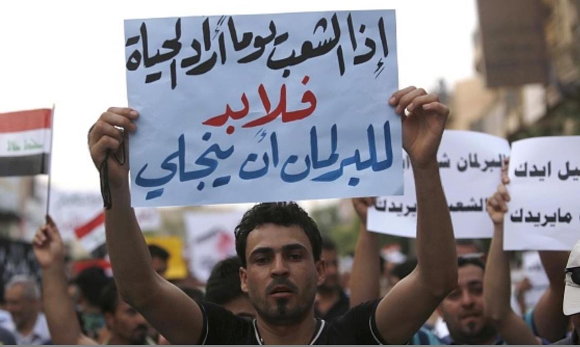 منظمة سرّية تحت مسمى (البرلمان العراقي) !
