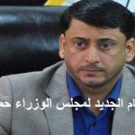 نائب:عبد المهدي يمنح منصب الأمين العام لمجلس الوزراء إلى الغزي بحسب المحاصصة