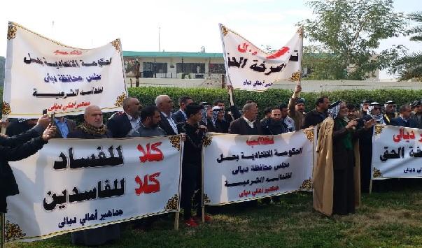 تظاهرات في ديالى للمطالبة بحل مجلس المحافظة
