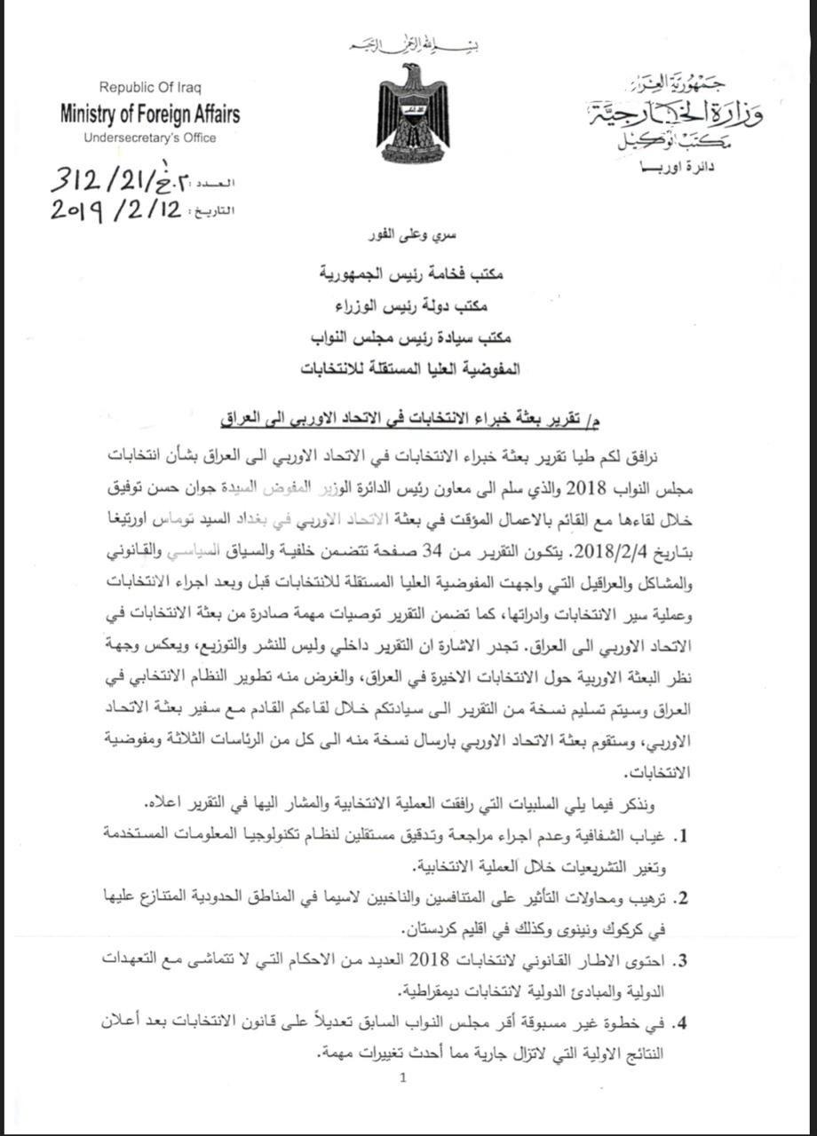 اخبار الشارع العراقي 2019_بالوثائق..خبراء الاتحاد