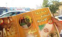 بضائع إيرانية فاسدة تغزو الأسواق العراقية بالتواطؤ مع مليشيات الحشد