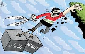 القاموس السياسي العراقي – الجزء الأول