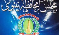 """مجلس نينوى يفتح باب""""المزاد"""" لمنصب المحافظ"""