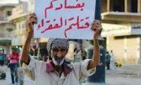 ياللعار … بلد ثري في كل شيء … و شعبه محروم من كل شيء !!