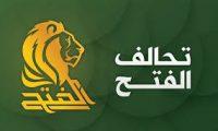 تحالف الفتح:لايزال الخلاف مستمر حول الوزارات الباقية