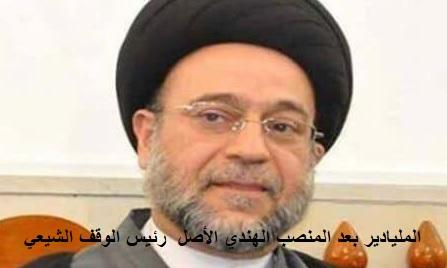 لماذا يتمسك رئيس ديوان الوقف الشيعي بالمليارات ؟!