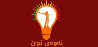 حركة الجيل الجديد:العائلة البارزانية تبيع كردستان مقابل حماية مصالحها