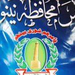 تعرّف على شروط الترشح لمنصب نائب محافظ نينوى