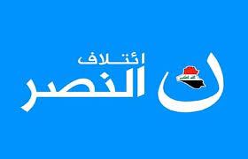 ائتلاف النصر يؤكد دعمه لعبد المهدي