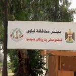 مصدر مسؤول:20 مرشحا لمنصب محافظ نينوى