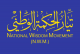 تيار الحكمة:عبد المهدي تجاوز على الدستور