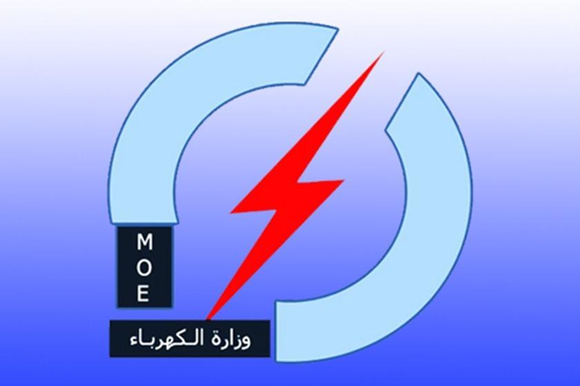 وزارة الكهرباء:مستمرون بتوريد الغاز الإيراني