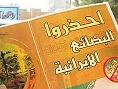 ايران وتصدير الموت الى العراق