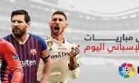 جدول مباريات الدوري الإسباني لكرة القدم لهذا اليوم