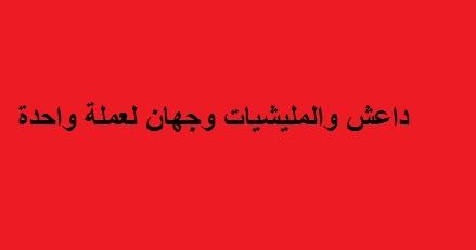 مليشيات أيرانية تصبح ذئاب وحشية تفترس العراقيين