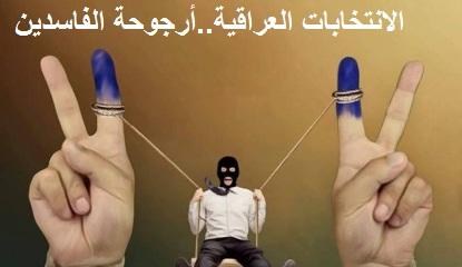 قوانين الأحزاب السياسية … دمار شامل ودائم للعراق ؟!