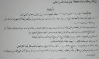 بالوثيقة..وزارة الكهرباء ستقطع الطاقة الكهربائية عن الدوائر الحكومية