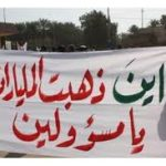 هكذا تتشكل العصابات في دوائر الدولة العراقية !! العوائل ! انه الفساد