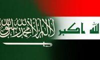 مصدر:وفدا عراقيا رفيعا سيزور السعودية لاستكمال المباحثات السابقة بين البلدين